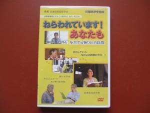 振り込め詐欺防犯DVD