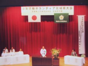 井上県防連会長祝辞